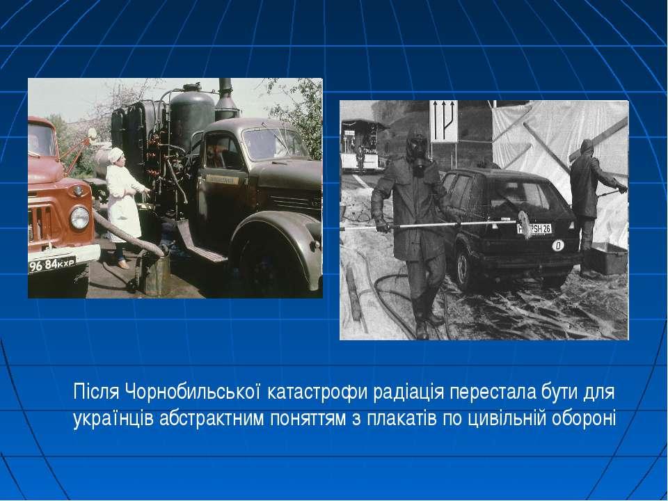 Після Чорнобильської катастрофи радіація перестала бути для українців абстрак...