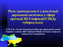 * Роль громадськості у реалізації державної політики у сфері протидії ВІЛ-інф...