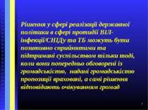 Рішення у сфері реалізації державної політики в сфері протидії ВІЛ-інфекції/С...