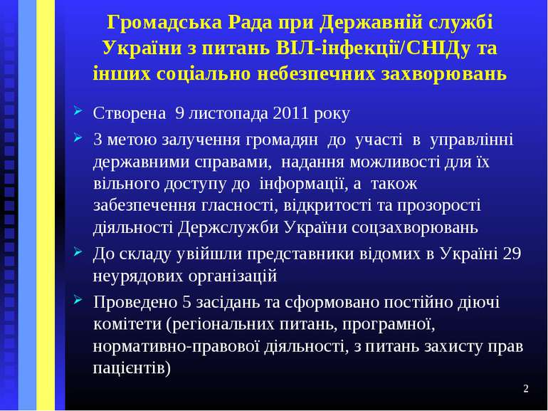 Громадська Рада при Державній службі України з питань ВІЛ-інфекції/СНІДу та і...