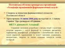 * Створена за ініціативи фармацевтичної спільноти Полтавської області Зареєст...