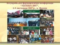 "* Всеукраїнська фармацевтична конференція ""АПТЕКА-2007"", 6-9 листопада 2007 р..."
