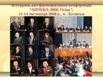 """* Всеукраїнська фармацевтична конференція """"АПТЕКА-2008. Осінь"""", 11-14 листопа..."""
