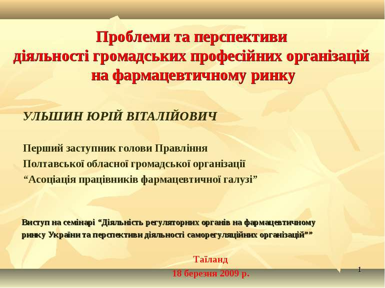 * Проблеми та перспективи діяльності громадських професійних організацій на ф...