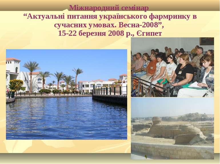 """* Міжнародний семінар """"Актуальні питання українського фармринку в сучасних ум..."""