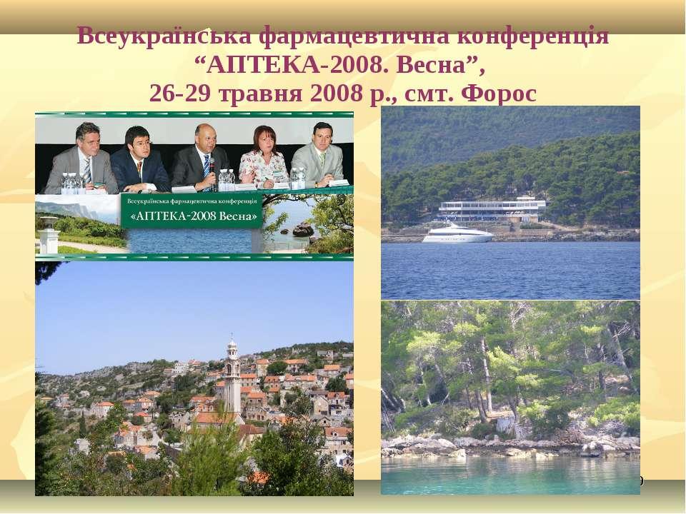 """* Всеукраїнська фармацевтична конференція """"АПТЕКА-2008. Весна"""", 26-29 травня ..."""