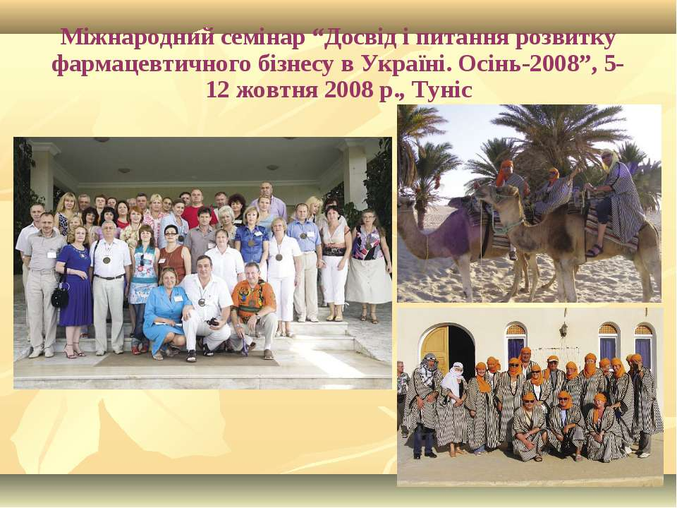 """* Міжнародний семінар """"Досвід і питання розвитку фармацевтичного бізнесу в Ук..."""