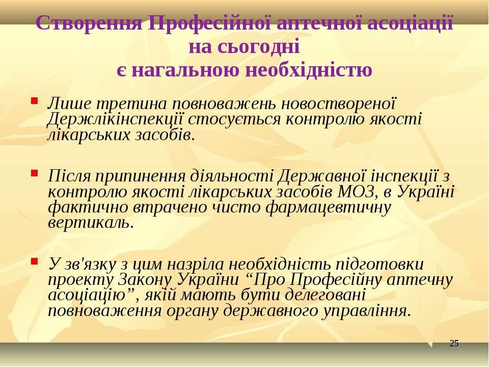 * Створення Професійної аптечної асоціації на сьогодні є нагальною необхідніс...