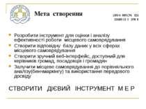 Розробити інструмент для оцінки і аналізу ефективності роботи місцевого самов...