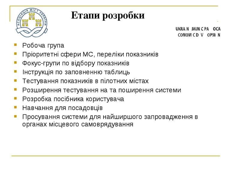 Етапи розробки Робоча група Пріоритетні сфери МС, переліки показників Фокус-г...
