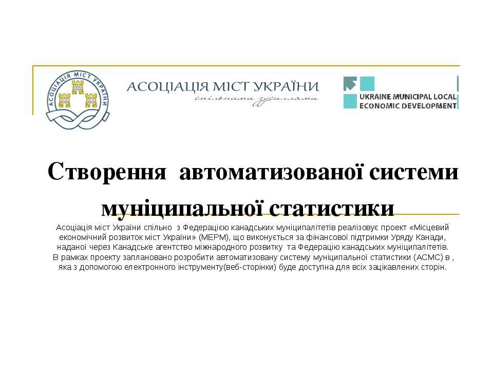 Створення автоматизованої системи муніципальної статистики Асоціація міст Укр...
