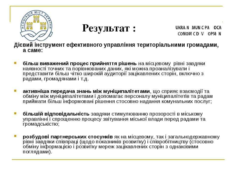 Результат : Дієвий інструмент ефективного управління територіальними громадам...