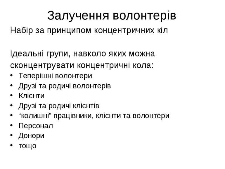 Залучення волонтерів Набір за принципом концентричних кіл Ідеальні групи, нав...