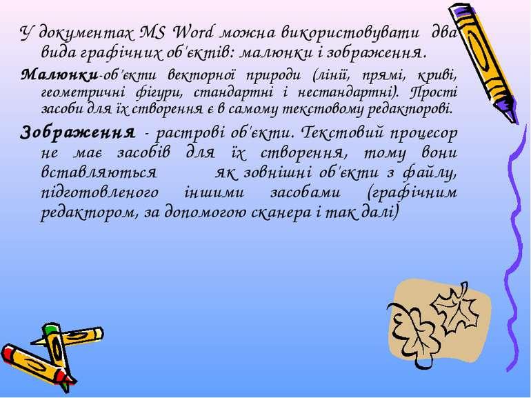 У документах MS Word можна використовувати два вида графічних об'єктів: малюн...