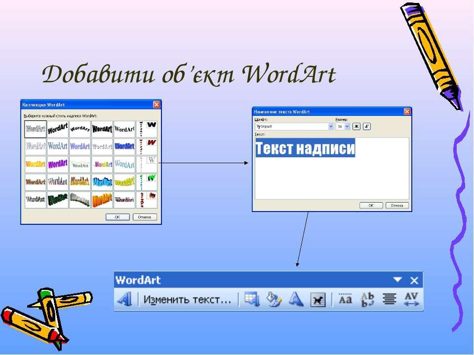 Добавити об'єкт WordArt