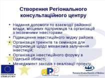 Створення Регіонального консультаційного центру Надання допомоги по взаємодії...