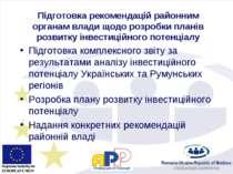 Підготовка рекомендацій районним органам влади щодо розробки планів розвитку ...