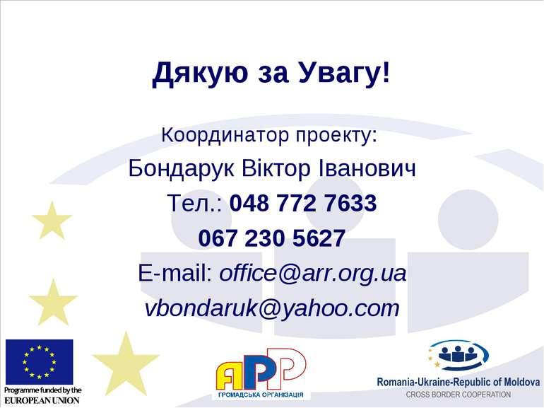 Дякую за Увагу! Координатор проекту: Бондарук Віктор Іванович Тел.: 048 772 7...