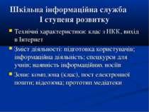 Шкільна інформаційна служба І ступеня розвитку Технічні характеристики: клас ...