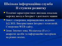 Шкільна інформаційна служба ІІ ступеня розвитку Технічні характеристики: шкіл...
