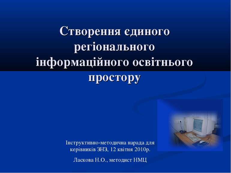 Створення єдиного регіонального інформаційного освітнього простору Інструктив...