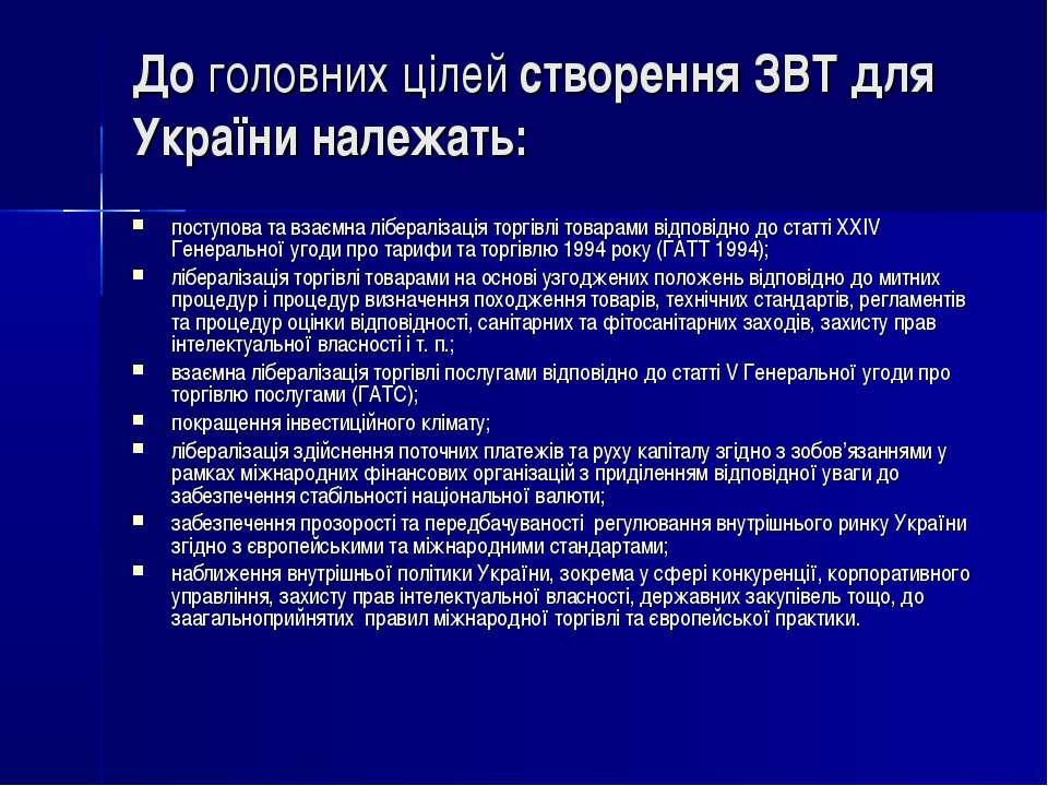 До головних цілей створення ЗВТ для України належать: поступова та взаємна лі...
