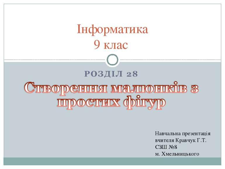 Інформатика 9 клас Навчальна презентація вчителя Кравчук Г.Т. СЗШ №8 м. Хмель...