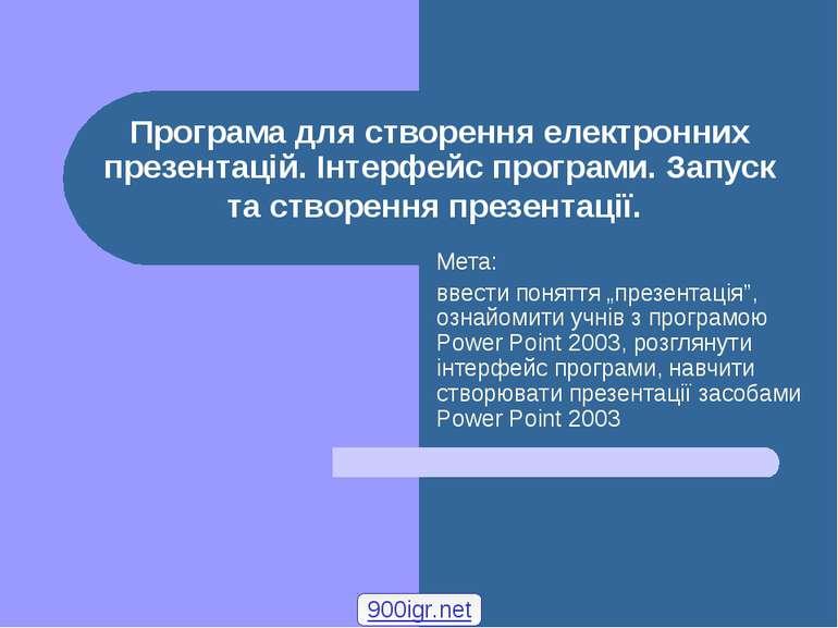 Програма для створення електронних презентацій. Інтерфейс програми. Запуск та...