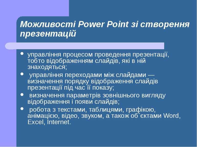 Можливості Power Point зі створення презентацій управління процесом проведенн...