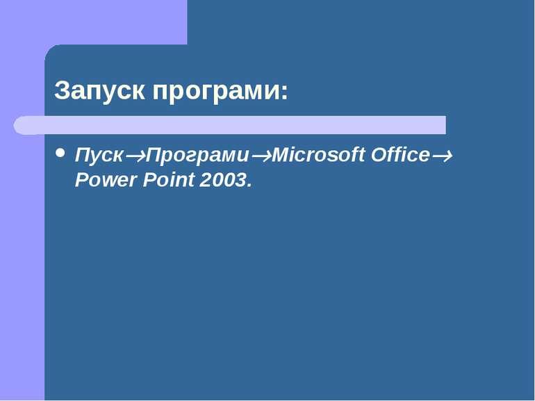 Запуск програми: Пуск Програми Microsoft Office Power Point 2003.