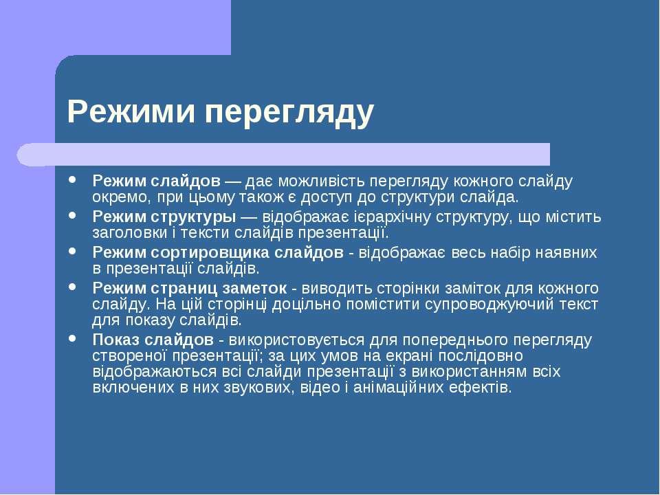 Режими перегляду Режим слайдов — дає можливість перегляду кожного слайду окре...