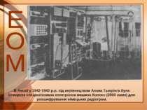 В Англії у 1942-1943 p.p. під керівництвом Алана Тьюрінга була створена спеці...