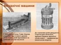 Механічні машини У 1840 році англієць Томас Фаулер розробив і виготовив із де...