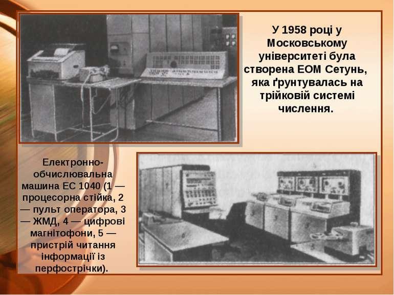 У 1958 році у Московському університеті була створена ЕОМ Сетунь, яка ґрунтув...