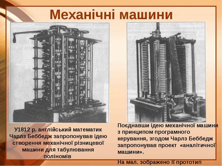 Механічні машини У1812 р. англійський математик Чарлз Беббедж запропонував ід...