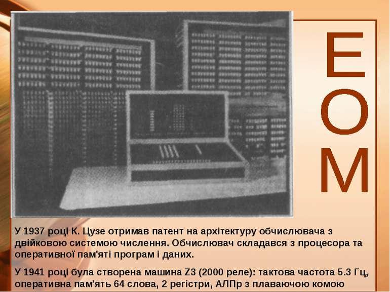 У 1937 році К. Цузе отримав патент на архітектуру обчислювача з двійковою сис...
