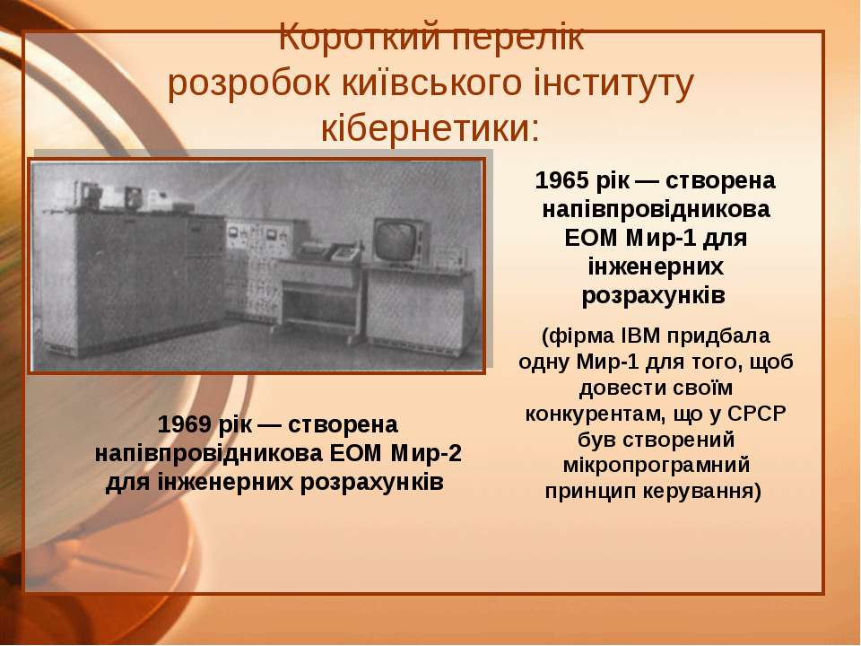 Короткий перелік розробок київського інституту кібернетики: 1965 рік — створе...
