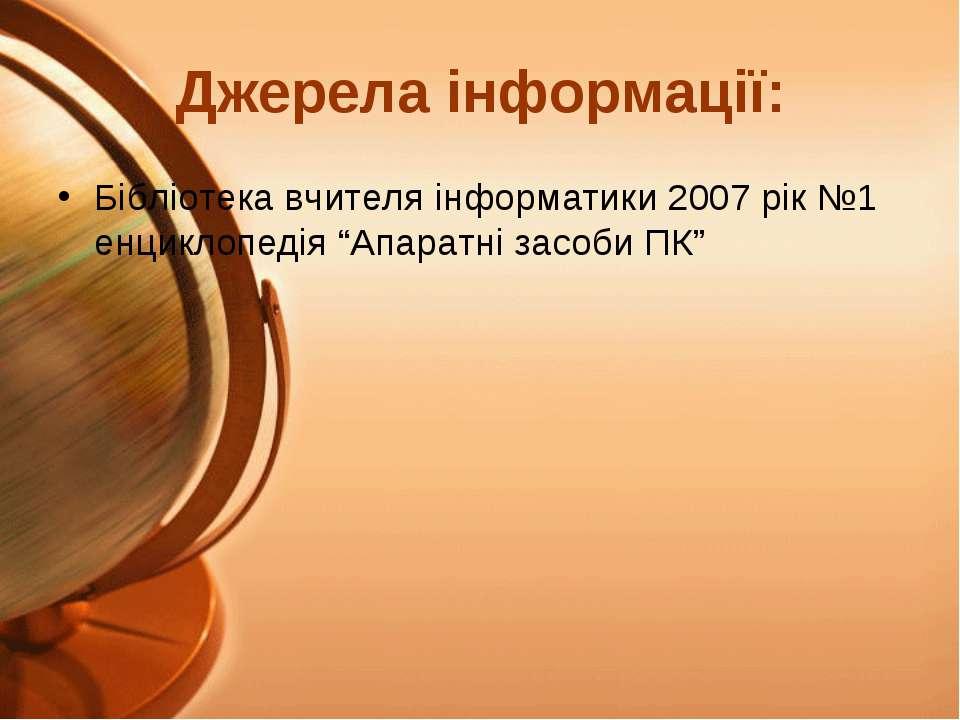 """Бібліотека вчителя інформатики 2007 рік №1 енциклопедія """"Апаратні засоби ПК"""" ..."""