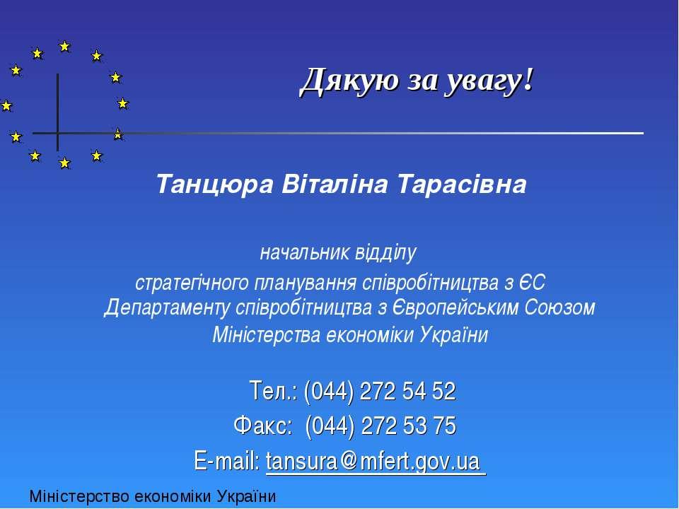 Танцюра Віталіна Тарасівна начальник відділу стратегічного планування співроб...