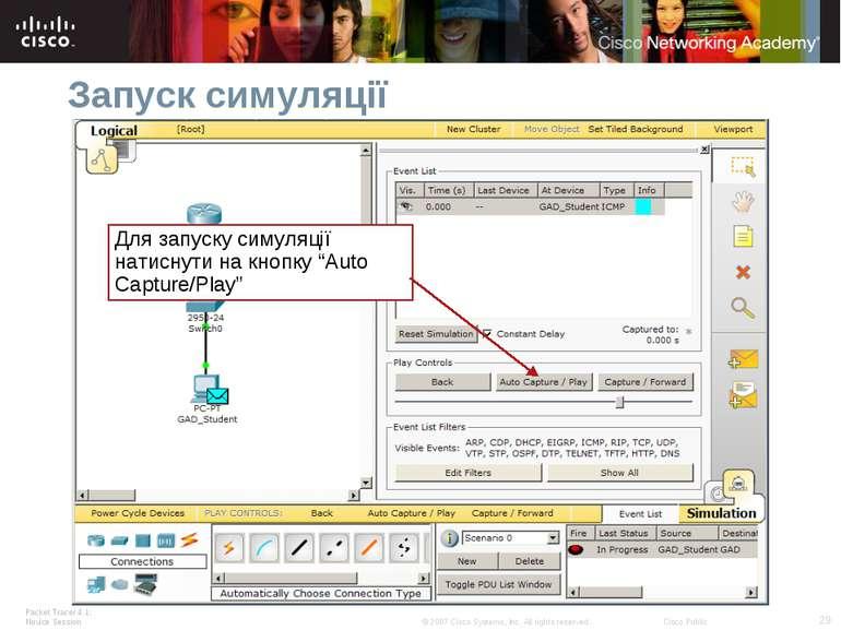 "Запуск симуляції Для запуску симуляції натиснути на кнопку ""Auto Capture/Play..."