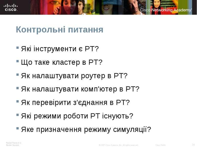 Контрольні питання Які інструменти є PT? Що таке кластер в PT? Як налаштувати...