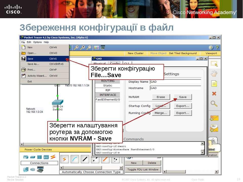 Збереження конфігурації в файл Зберегти конфігурацію File…Save Зберегти налаш...