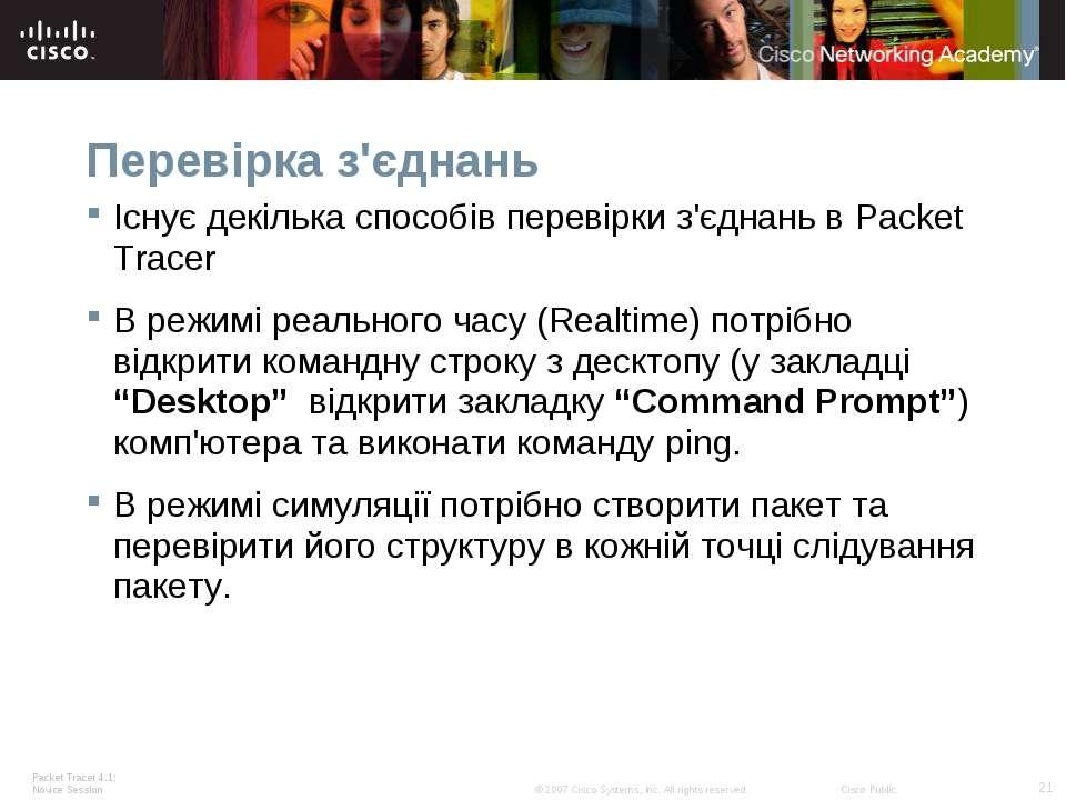 Перевірка з'єднань Існує декілька способів перевірки з'єднань в Packet Tracer...