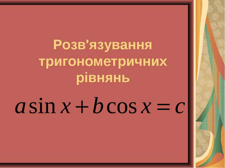 Розв'язування тригонометричних рівнянь