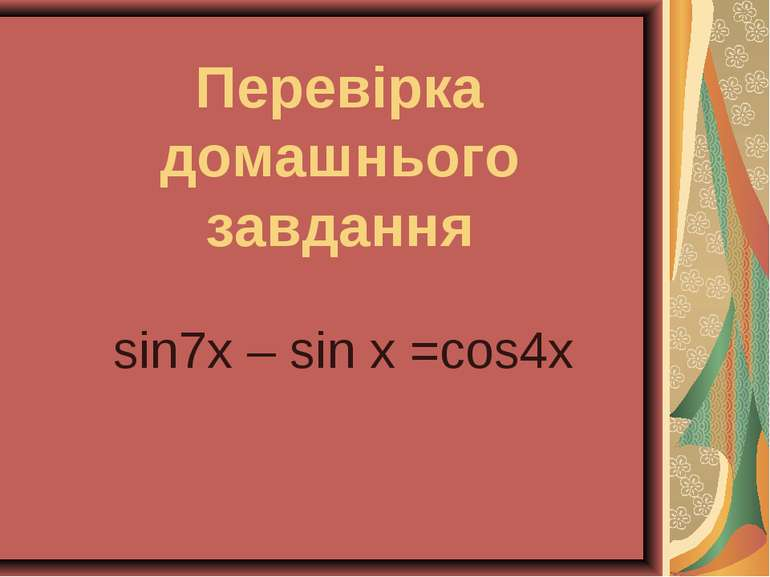 Перевірка домашнього завдання sin7x – sin x =cos4x