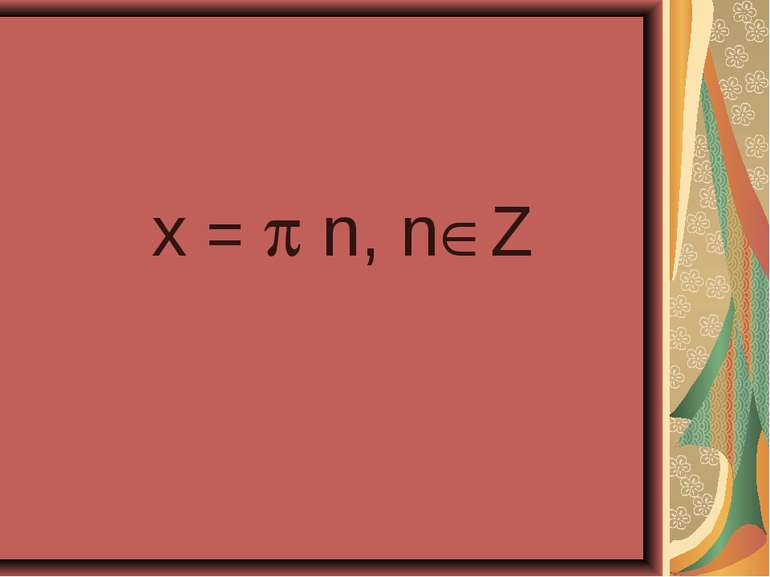 x = n, n Z