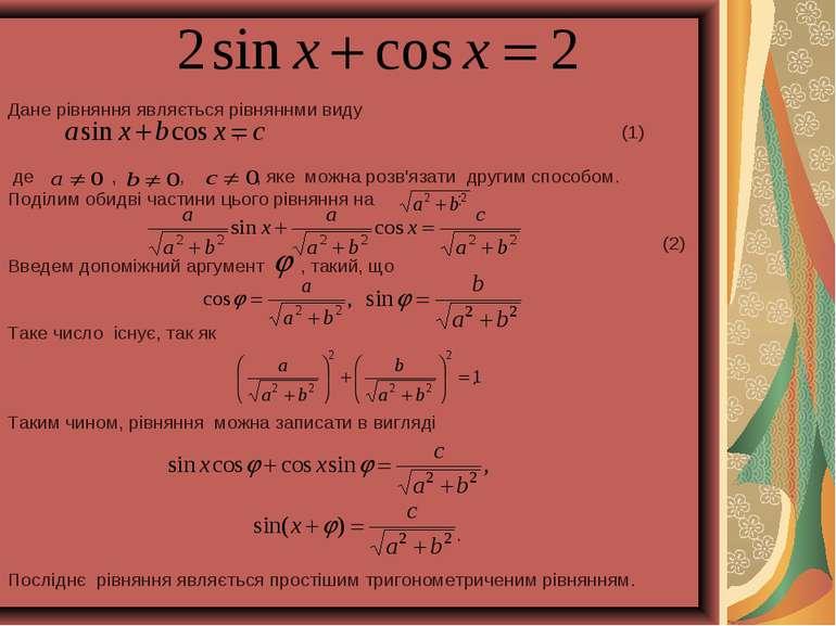 Дане рівняння являється рівняннми виду , (1) де , , , яке можна розв'язати др...
