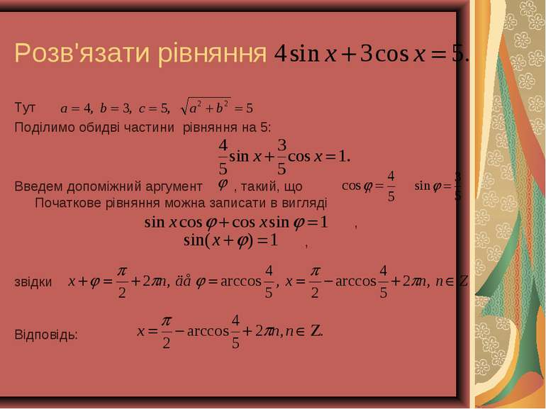 Розв'язати рівняння Тут Поділимо обидві частини рівняння на 5: Введем допоміж...