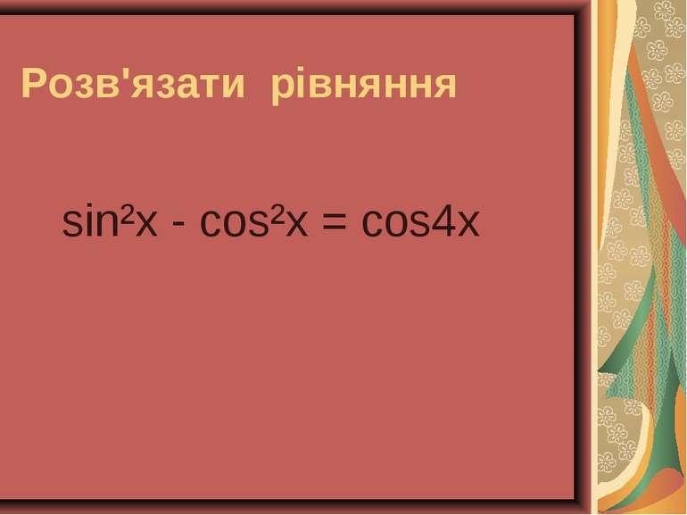 Розв'язати рівняння sin²x - cos²x = cos4x