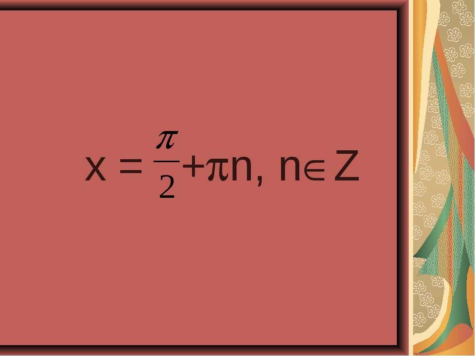 x = + n, n Z